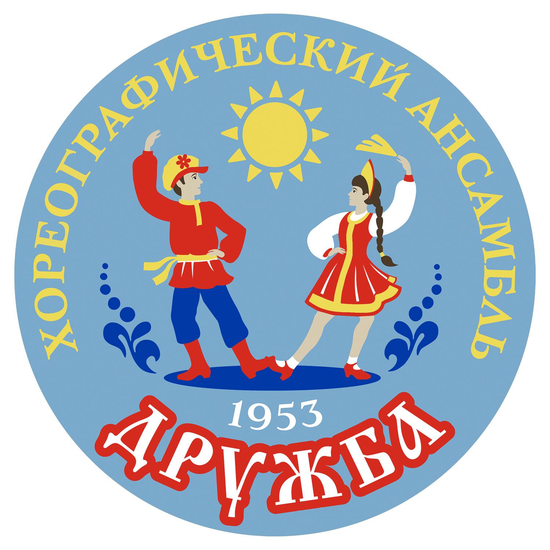 """Хореографический ансамбль """"Дружба"""", Москва"""